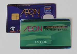 aeon_owners_card